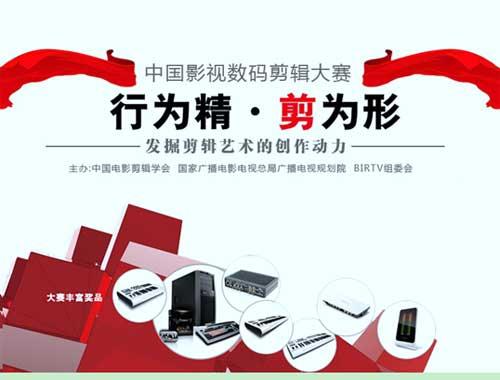 两大亮点 三重创新——2010中国影视数码剪辑大赛